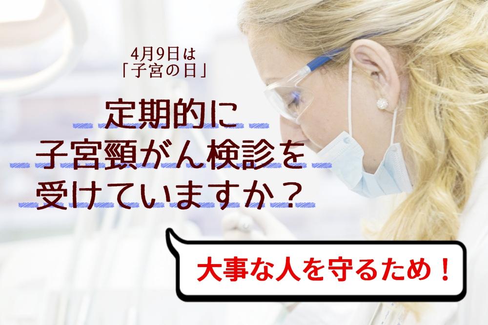 子宮がん検診_タイトル