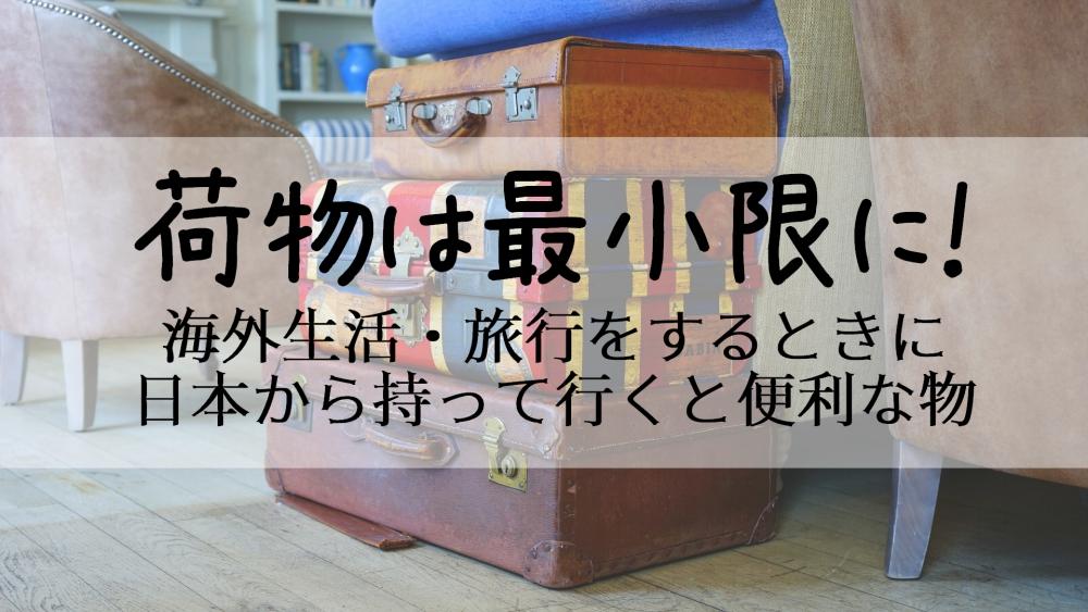 旅行_タイトル