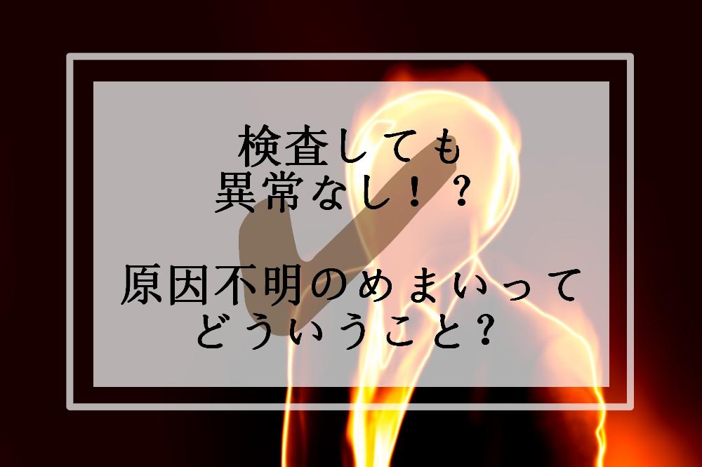 めまい_タイトル