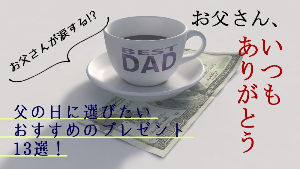 父の日_タイトル