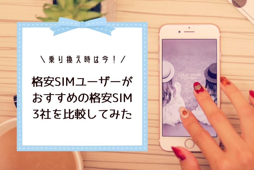 格安SIM_タイトル