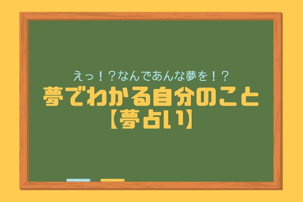 夢占い_タイトル