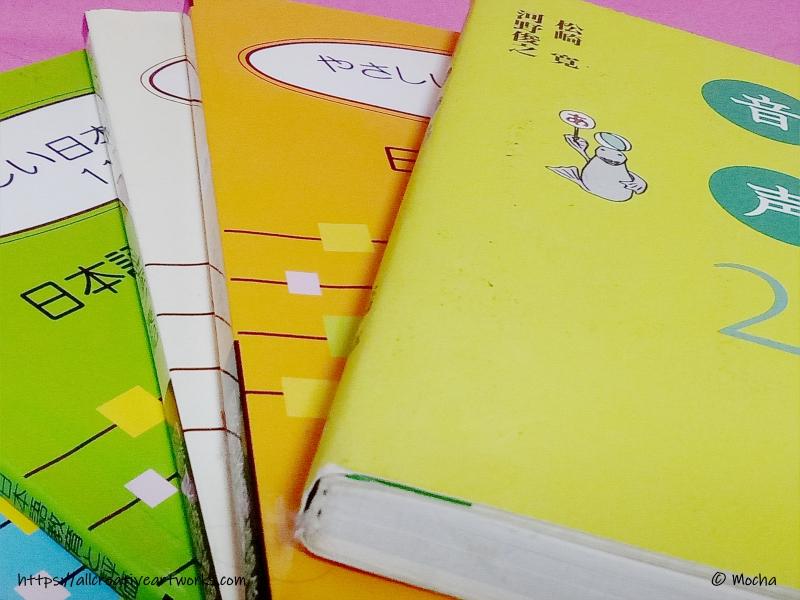 日本語教師_勉強