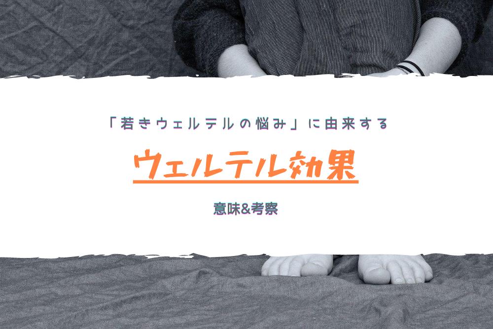 ウェルテル効果_タイトル