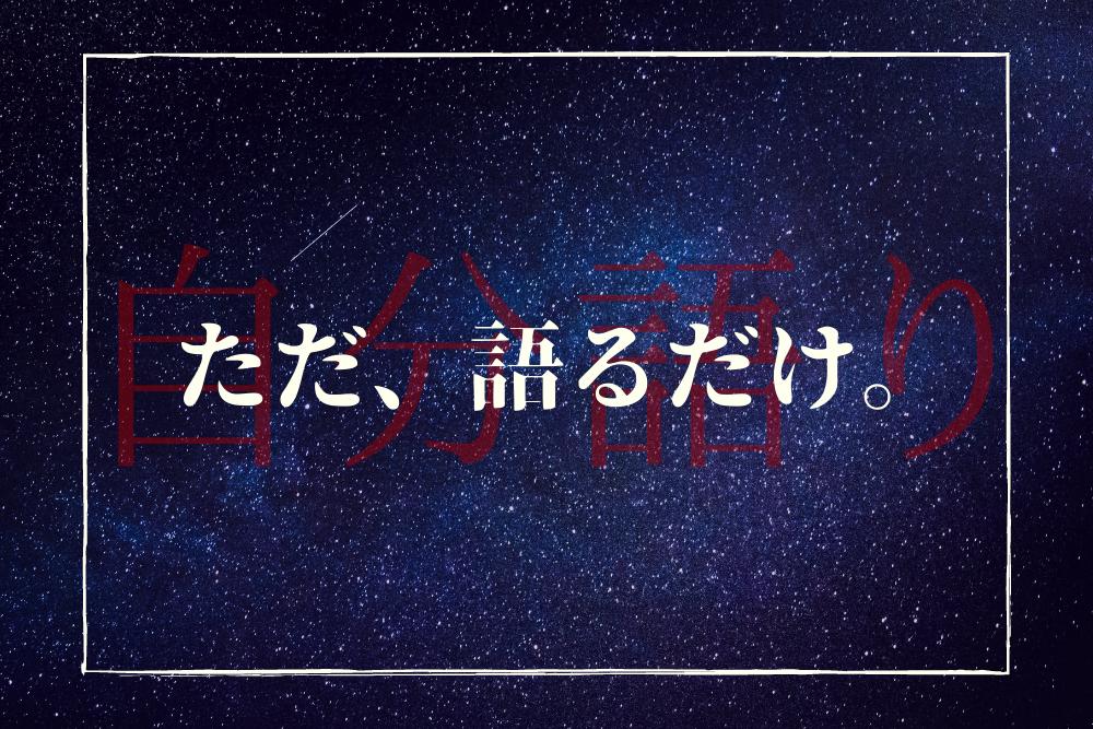 日本嫌い_タイトル
