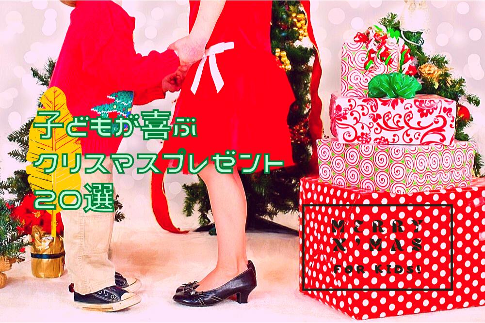 クリスマス_子どもタイトル