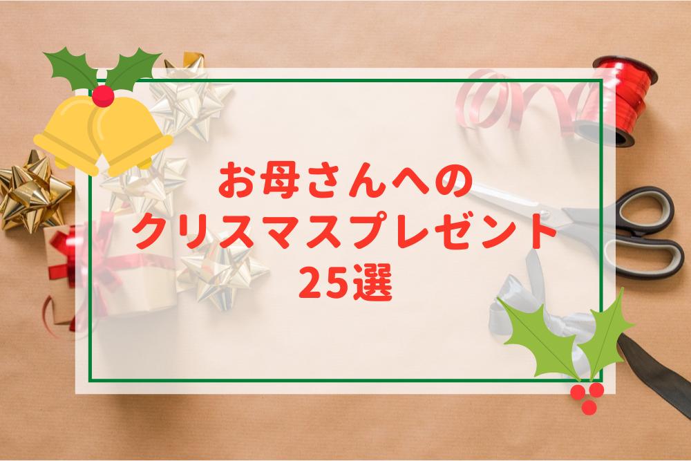 クリスマス母_タイトル