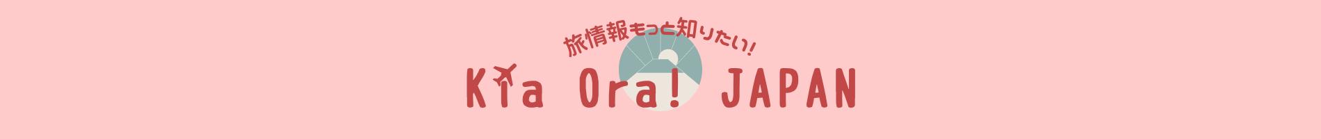徒然!Kia Ora Japan